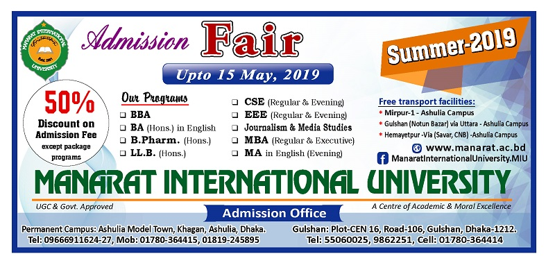 Admission Fair For Summer 2019 Is Extended Up To June 10
